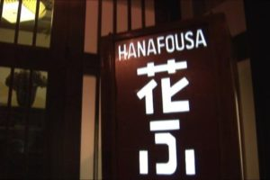Chez Hanafousa (Paris)